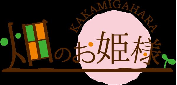 KAKAMIGAHARA畑のお姫様